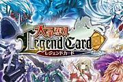 【攻略】大争奪レジェンドカード