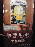 串焼き処 チビ太