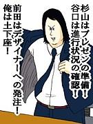 獨協・法学部・就活2012(仮名)