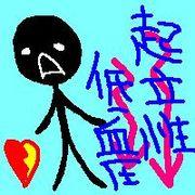・起立性低血圧・