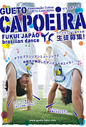 福井ゲトカポエイラ カポエラ
