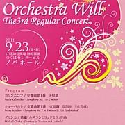 オーケストラ・ウィル