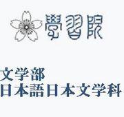 学習院大学日本語日本文学科