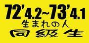1972.4.2〜1973.4.1生れの人。