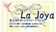 【La Joya】占いとセラピー