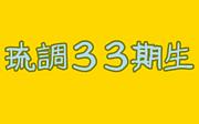 ♪琉調☆33期生♪