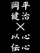 岡平健治×以心伝心