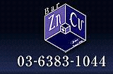 ジンク 【 ZinCu 】