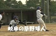 岐阜の草野球人