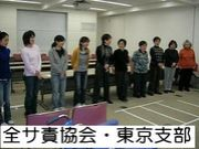 全サ責協会 関東・東京支部