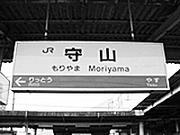 滋賀県守山市
