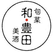 旬菜 和・豊田 美酒