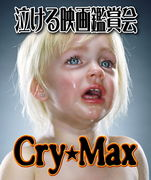 泣ける映画鑑賞会
