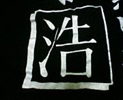 2006長生高校1年A組浩組