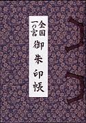 御朱印を求めて日本の旅