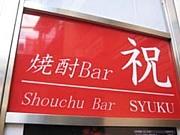 六本木 焼酎Bar祝 / PARTY ROOM