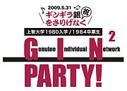 2009上智大学銀祝パーティー