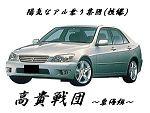 高貴戦團〜mixi支部〜
