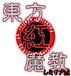 東方紅魔教・レミリア派