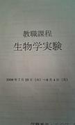 2008年 関大☆生物学実験