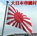 大日本帝國村通信