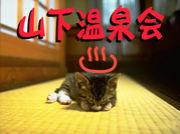 山下温泉会〜北海道〜