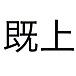 既上を日本語に