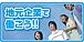 就活サポート in 埼玉