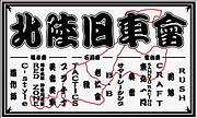 ヽ(^^)北陸旧車會