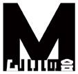 M(ムハハ)を使う会