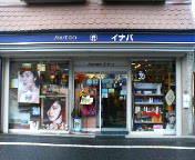 B'zFAN FAN in福岡
