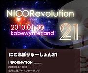 NICORevo21  にこれぼ21