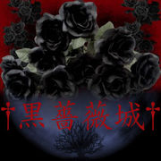 DARK ROSE CASTLE †黒薔薇城†
