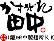 かすうどん田中 田中製麺所