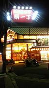 祭一丁&ビッグエコー  東川口店