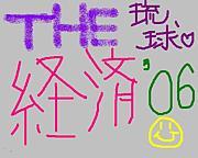 琉大経済'06