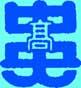 名古屋市立中央高等学校夜間部
