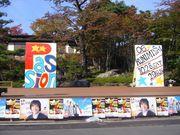'06国見祭実行委員会