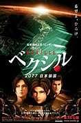 べクシル 2077 日本鎖国