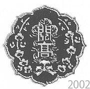 関東学園大学付属高等学校 2002