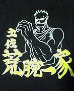 高知県アームレスリング