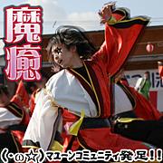 魔癒【マユーン(・ω☆)】