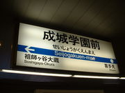 成城大学・体育会