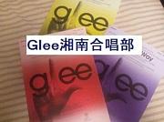 ショークワイヤ!glee湘南合唱部