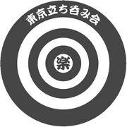 東京立ち呑み会