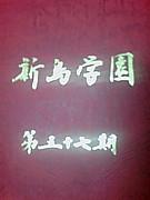 新島学園57期剣道部