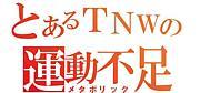 TNW的運動部