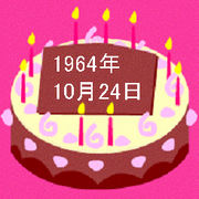 1964年10月24日生まれ