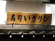寿司「いさりび」
