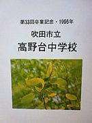 高野台中学校昭和55年生まれ